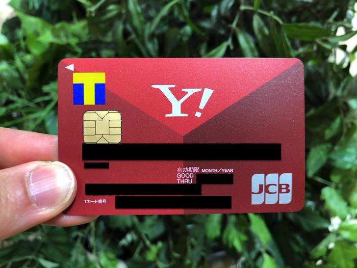 Yahoo!JAPANカードと緑
