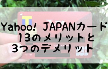 Yahoo!JAPANカード13のメリットと3つのデメリット