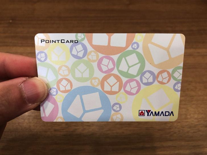 ヤマダポイントカード