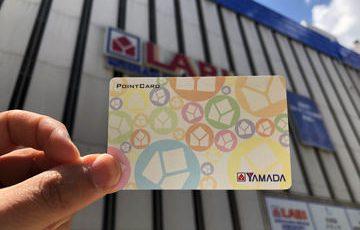 ヤマダ電機とポイントカード