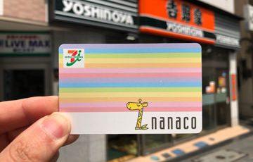 吉野家とナナコカード