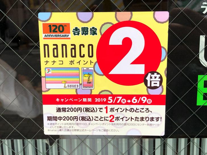 nanaco吉野家で2倍