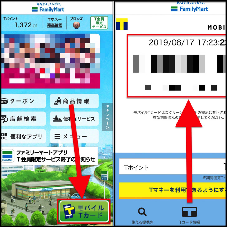 ファミマのアプリからモバイルTカード