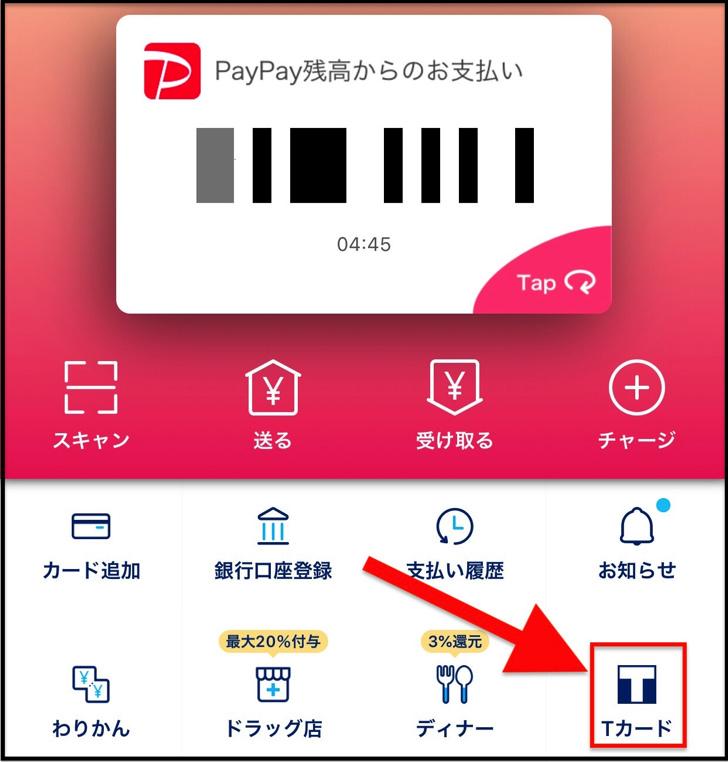 PayPayのTポイントカード