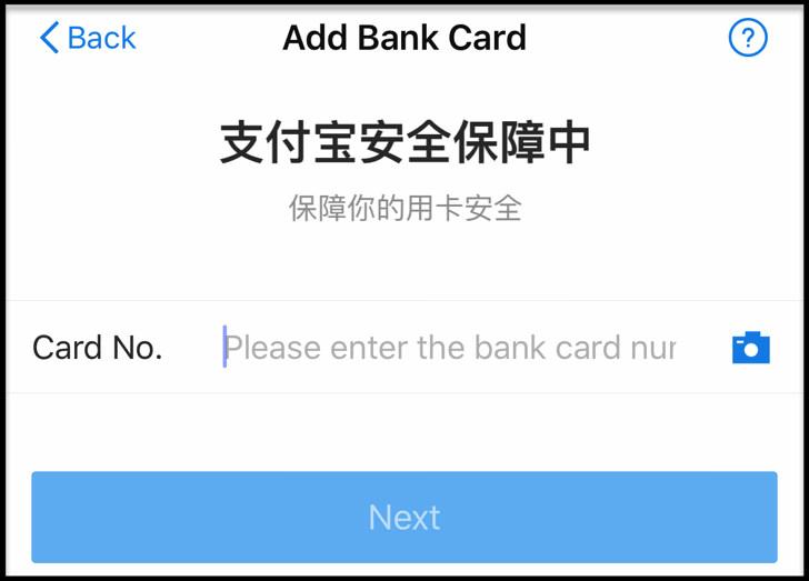 銀行カード追加