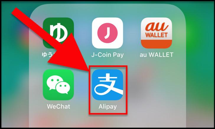 アリペイアプリ