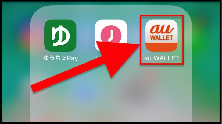 auwalletアプリ