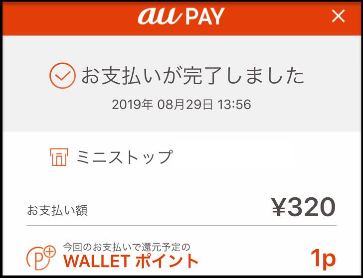 aupayお支払い320円ミニストップ