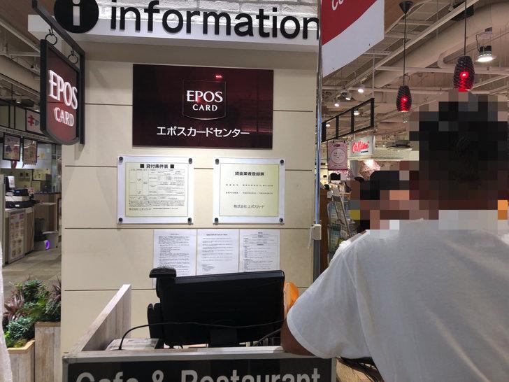 エポスカードセンター渋谷のマルイ