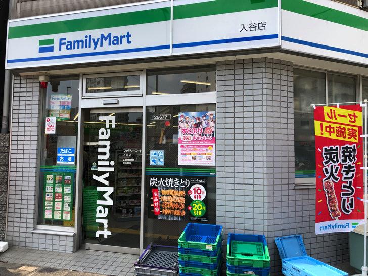 ファミリーマート入谷店