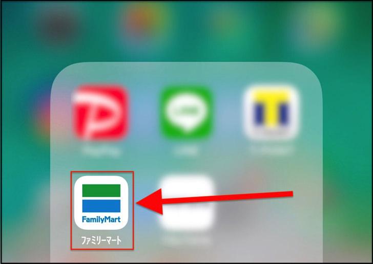 ファミマアプリ