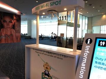 wifispot羽田空港