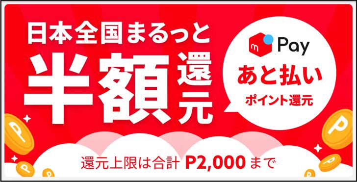 日本全国まるっと半額還元