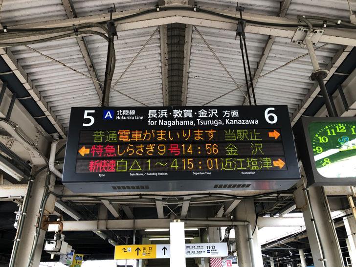 特急しらさぎ9号のお知らせ