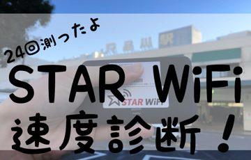 STAR WiFi速度診断