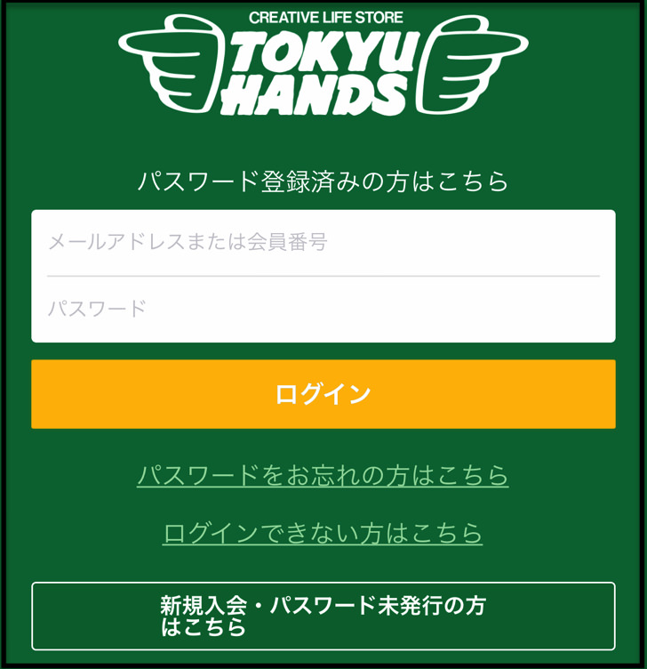 アプリ最初の画面