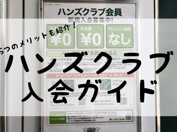 ハンズクラブ入会ガイド