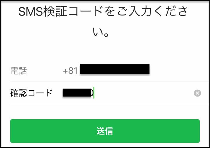 SMS検証コード