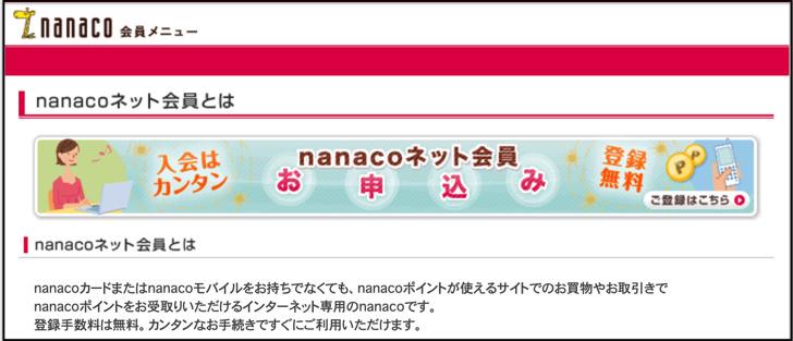nanacoネット