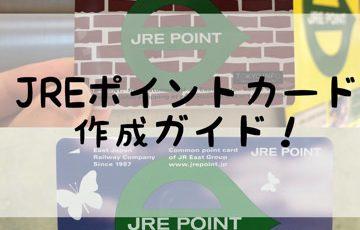 JREポイントカード作成ガイド