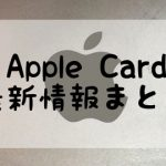 Apple Card最新情報まとめ