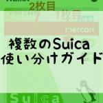複数のSuica使い分けガイド