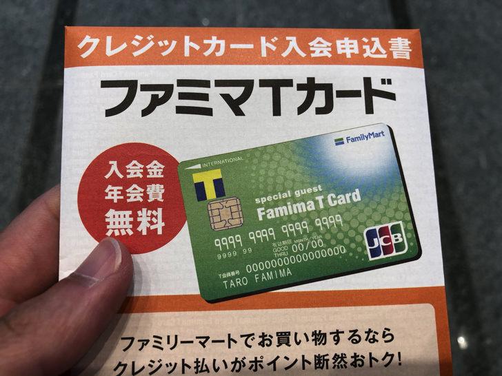 ファミマTカードの案内