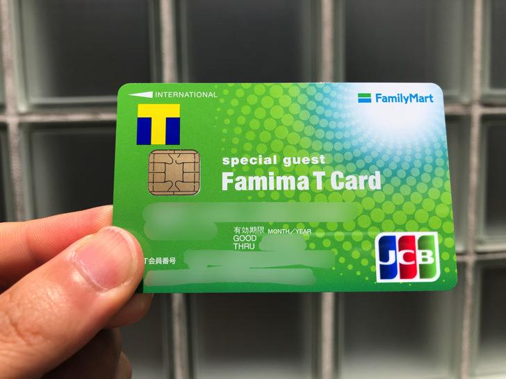 壁とファミマtカード