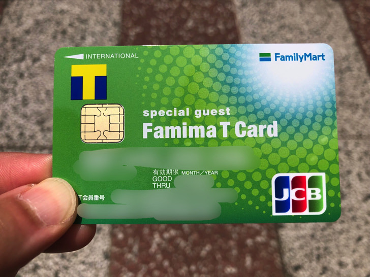 道路とファミマtカード