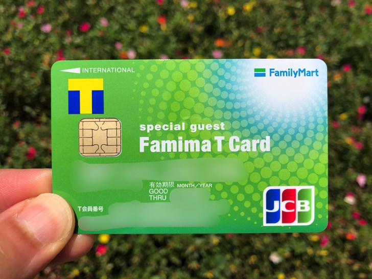 ファミマtカードとお花