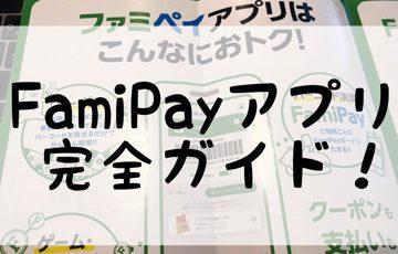 FamiPayアプリ完全ガイド