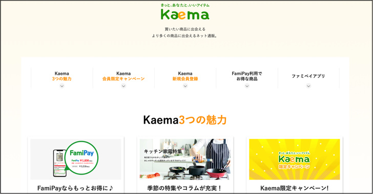 kaemaトップ画面