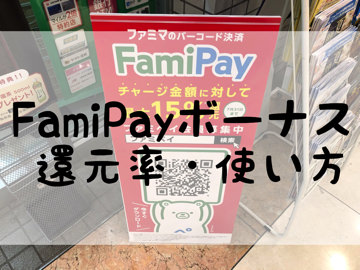 FamiPayボーナス還元率使い方