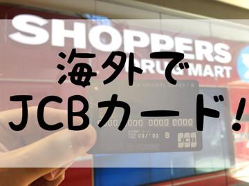 海外でjcbカード