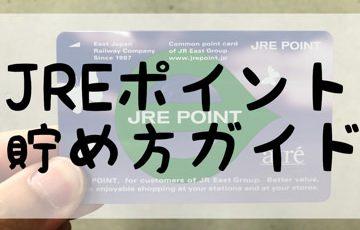 JREポイント貯め方ガイド
