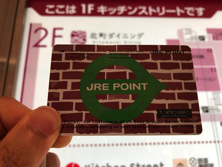 東京駅でjreポイントカード