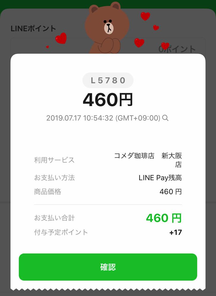 コメダ珈琲でLINE Pay