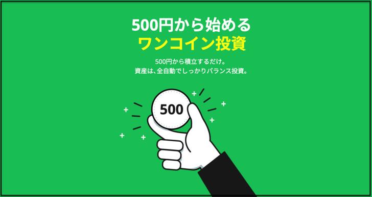 ワンコイン投資500円から始められる