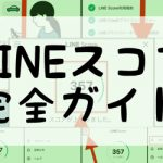 LINE Score完全ガイド