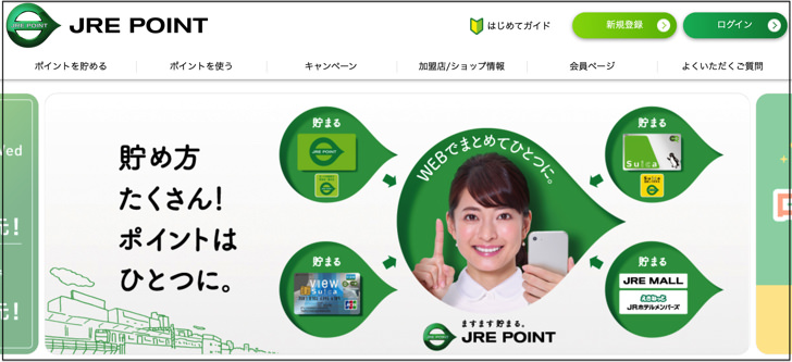 JREポイント公式サイト