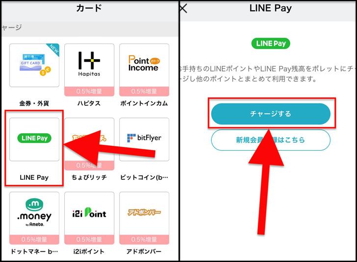 LINE Payチャージする