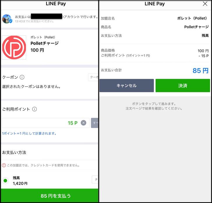 LINE Payの画面