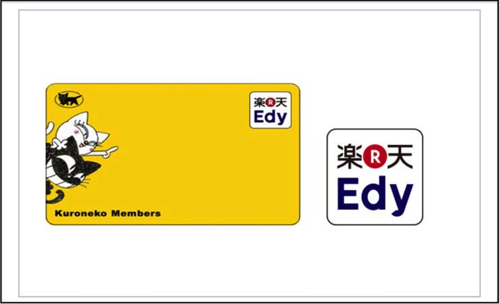 クロネコメンバーズカード楽天edy