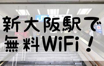 新大阪駅で無料wifi