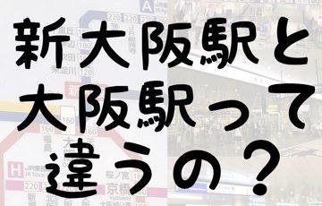 新大阪駅と大阪駅って違うの