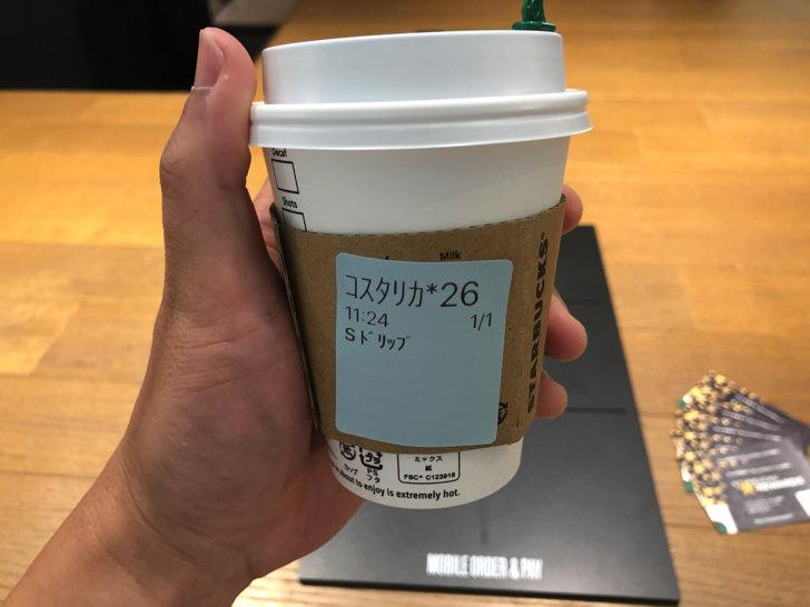 ドリップコーヒーのカップにコスタリカ26