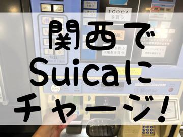 関西でSuicaにチャージ