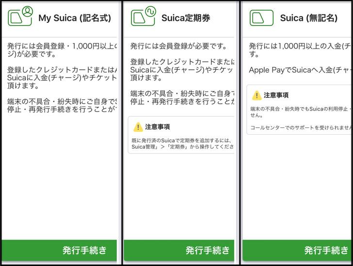 3つのSuica