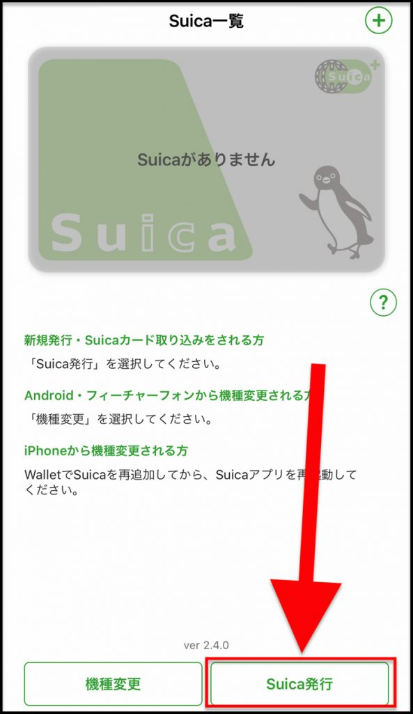 Suica発行