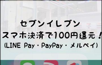 セブンイレブンスマホ決済で100円関連